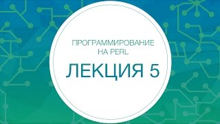 5. Perl. Общение с внешним миром
