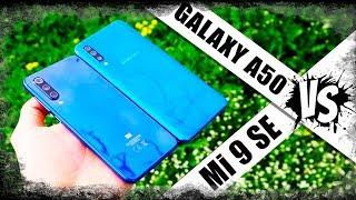 ХИТ от Samsung VS компакт от Xiaomi: Galaxy A50 против Mi 9 SE