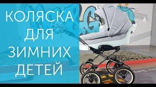 Коляска для зимних детей - Обзор колясок для зимы