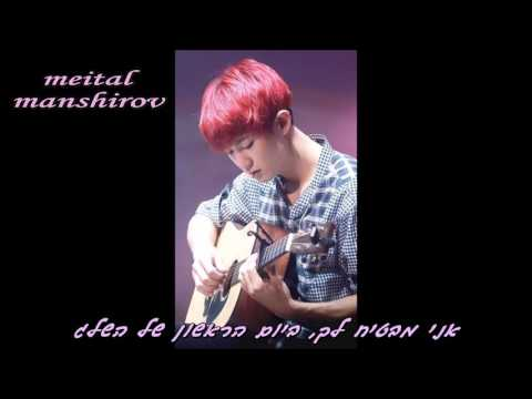 Park Chanyeol - Listen to the Letter Hebsub