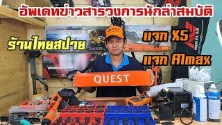 อัพเดทข่าววงการเครื่องตรวจจับโลหะร้านไทยสปายช่วงครึ่งปี63และประกาศผลผู้โชคดี