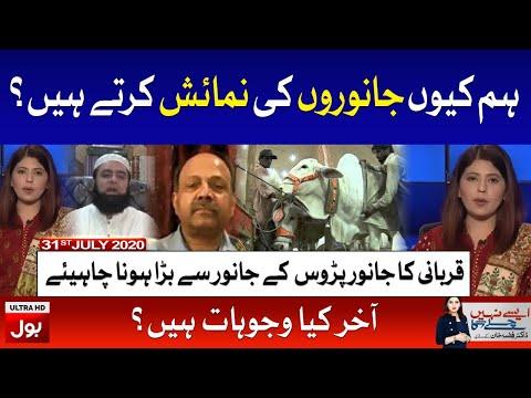 Aisay Nahi Chalay Ga  with Fiza Akbar Khan - Thursday 13th August 2020