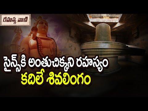 Unbelievable Moving Shiva Lingam in Rudrapur || కదిలే శివలింగం ఎక్కడ ఉందో మీకు తెలుసా?