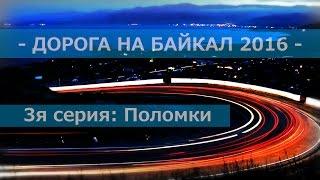 Дорога на Байкал 2016 - 3я серия: Поломки