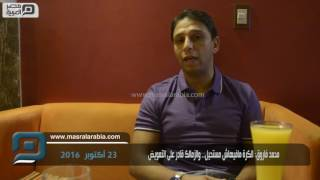 مصر العربية |  محمد فاروق: الكرة مافيهاش مستحيل.. والزمالك قادر على التعويض