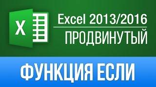 Функция ЕСЛИ в Excel 2013/2016. Уроки Excel - Продвинутый курс