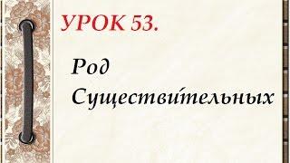 Русский язык для начинающих. УРОК 53. Род  Существи́тельных.