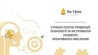 Конференція «Сучасні освітні тенденції: технології та інструменти розвитку креативного мислення»