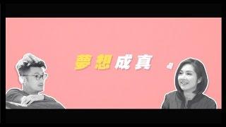 4.28【春嬌救志明】製作特輯  夢想成真