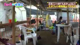 ニュースな晩餐会 最新UFO映像徹底解析 c