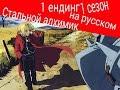 Стальной алхимик FMA 1 эндинг 1 сезон на русском mp3