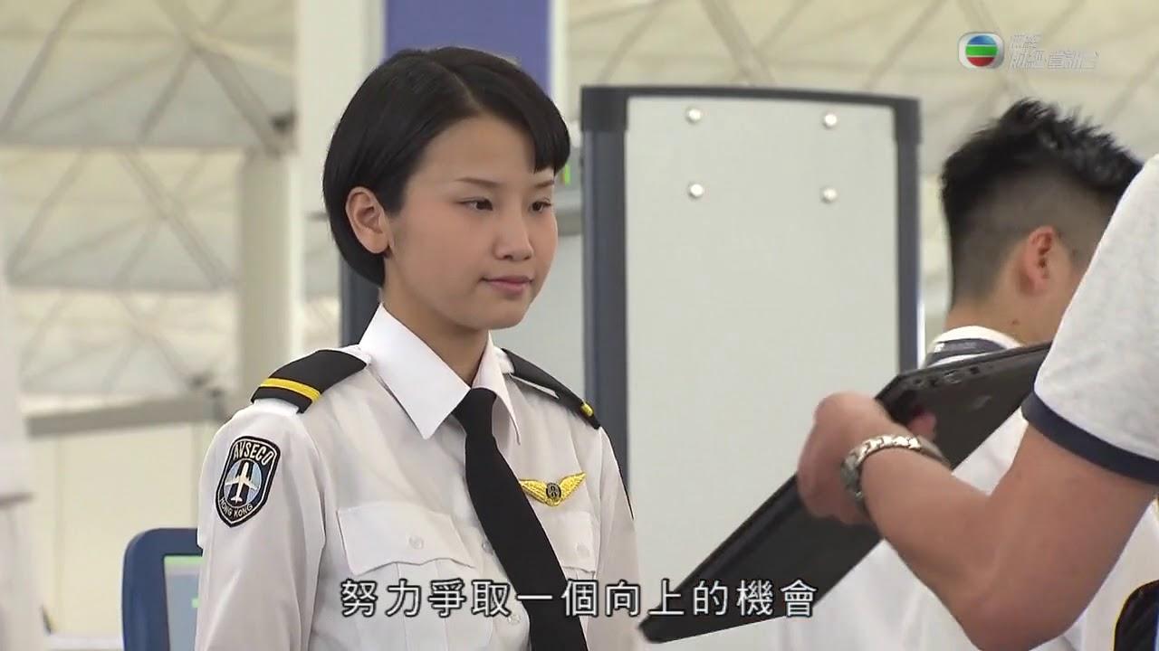 職場制勝 20180608 機場保安 (AVSECO) - YouTube
