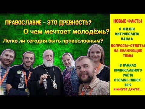 Православие и современная молодежь.