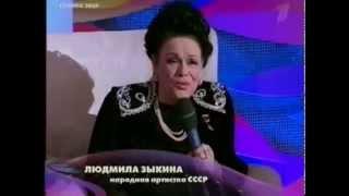 Скачать Людмила Зыкина Оренбургский пуховый платок