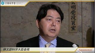 林文部科学大臣会見(平成30年2月2日):文部科学省