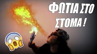 ΦΩΤΙΑ ΑΠΟ ΤΟ ΣΤΟΜΑ ΜΟΥ ! (Κάηκα !) | Manos Experiments
