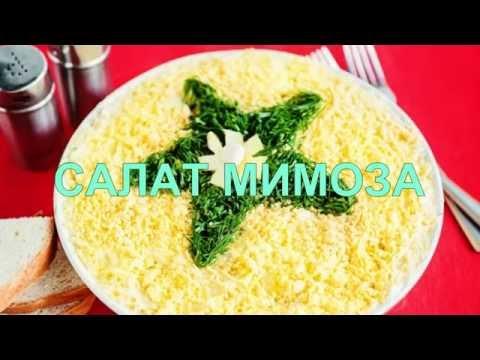 Салат Мимоза - пошаговый видео рецептиз YouTube · Длительность: 2 мин44 с