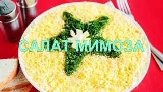 ПРОСТОЙ рецепт приготовления салата МИМОЗА