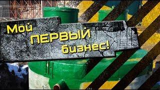 видео Организация строительного бизнеса: обзор и перспективы