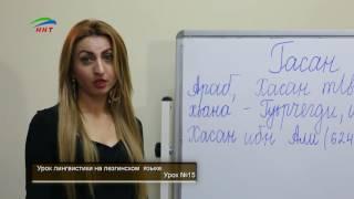 Уроки лингвистики. Лезгинский язык. Урок 15.