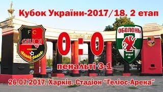 Геліос - Оболонь-Бровар - 0:0, пен. 3-1