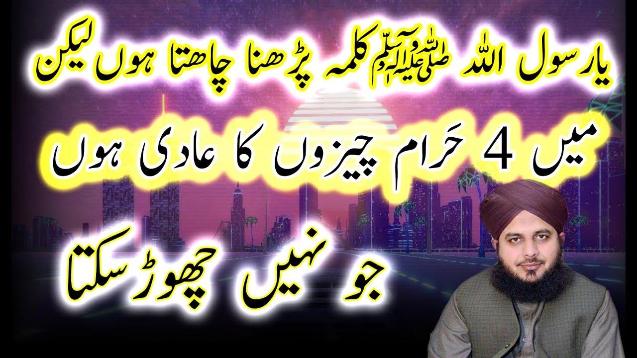 Haram Kaam Nahin Chor Sakta ( Muhammad Ajmal Raza Qadri Bayan )