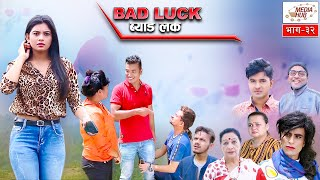 Bad Luck || Episode-32 || July-21-2019 || By Media Hub Official Channel