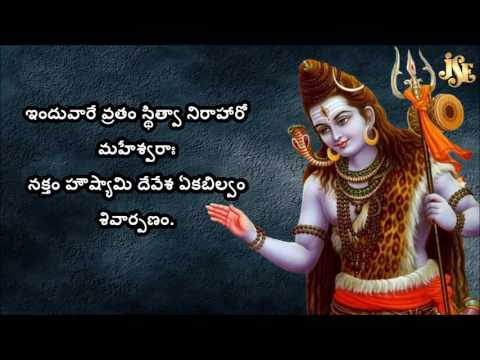 Lord Shiva Songs - Bilvashtakam with Telugu lyrics || BILVASTAKAM WITH TELUGU LYRICS