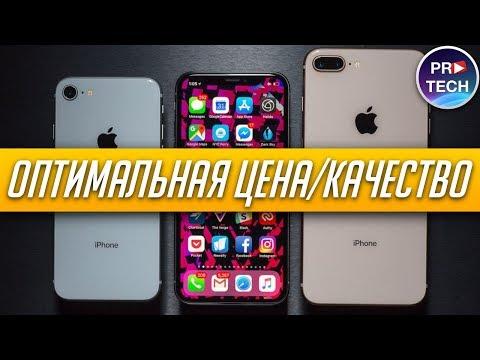 Какой IPhone выбрать в 2018? | ProTech