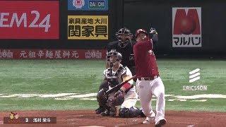 叩き込んだ!! E浅村 3試合で4発の打撃まとめ