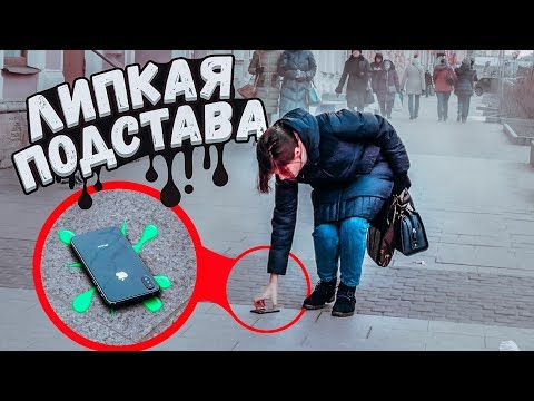 Липкая подстава / Приклеил IPHONE к земле / Реакция  на пранк