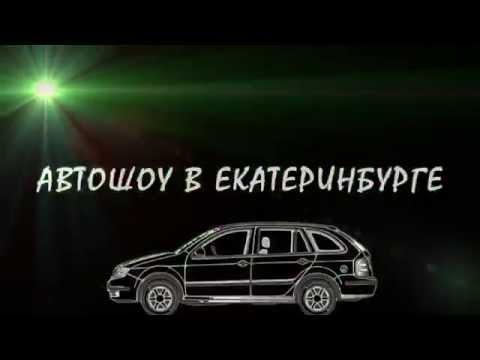 Автошоу в Екатеринбурге