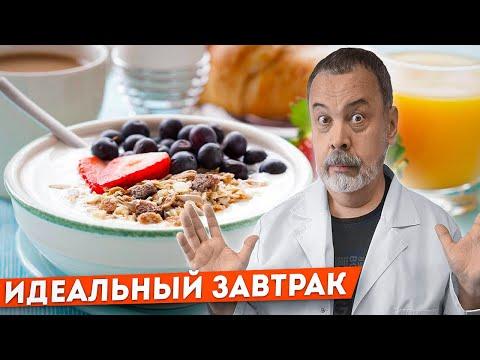 Алексей Ковальков об идеальном завтраке,  что обязательно нужно есть утром