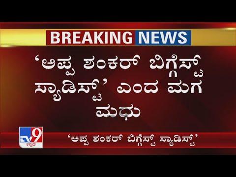 Bengaluru Family Suicide Case: 'ಅಪ್ಪ Shankar Biggest Sadist' ಎಂದ ಮಗ Madhusagar