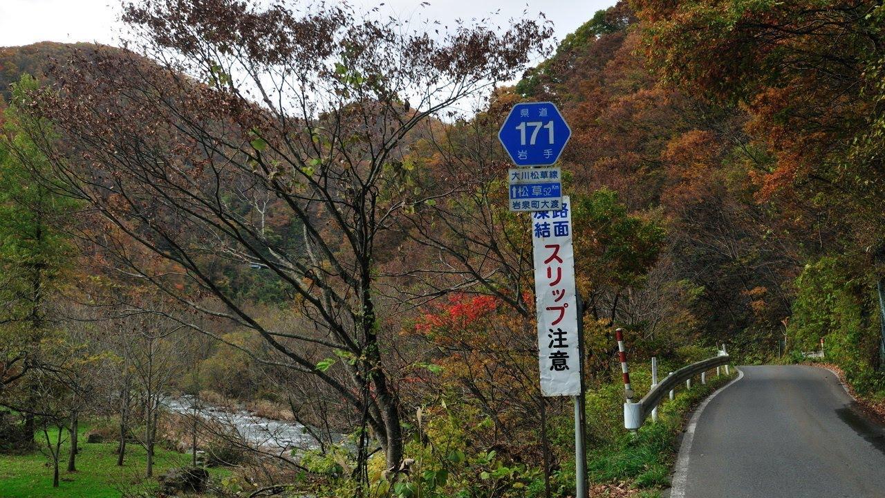 岩手県道】171号大川松草線その3...