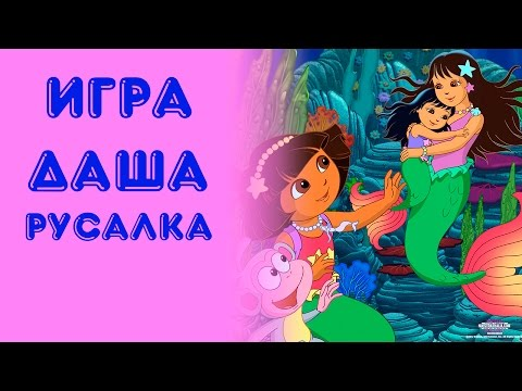 Игры Даша на русском языке Сказочное приключение