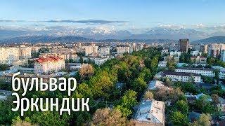 Бульвар Эркиндик в Бишкеке весной