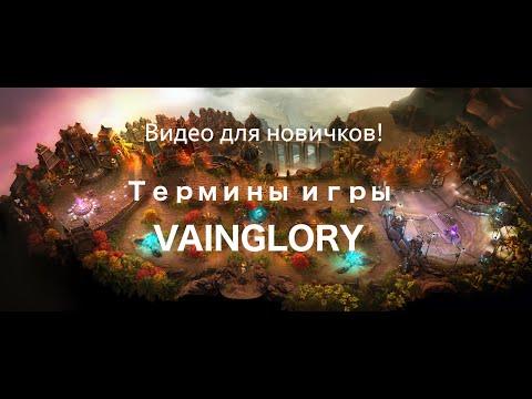 видео: vainglory: Термины игры для новичков