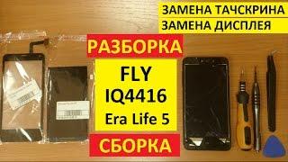 Разборка сборка Fly IQ4416 Замена тачскрина и дисплея fly iq4416 Era Life 5