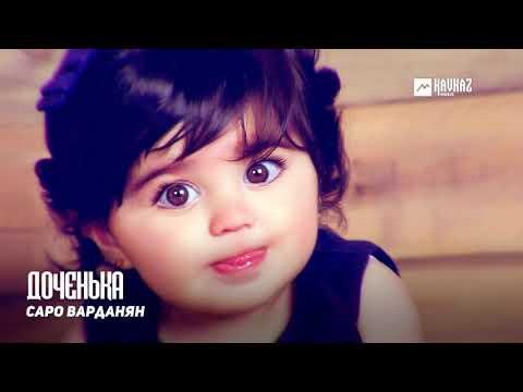Саро Варданян - Доченька | Армянская музыка