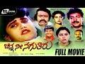 Chinna Nee Naguthiru – ಚಿನ್ನ ನೀ ನಗುತಿರು | Kannada Full Movie | FEAT. Baby Shyamili, Abhijith
