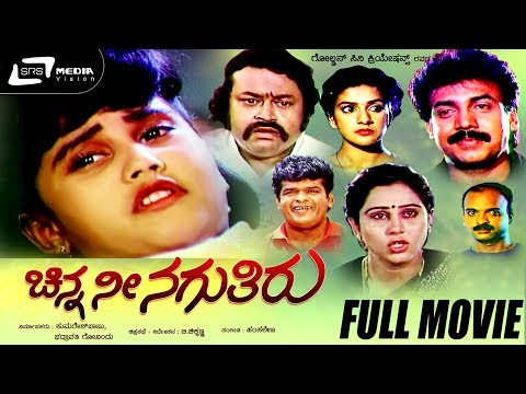 Chinna Nee Naguthiru – ಚಿನ್ನ ನೀ ನಗುತಿರು | Kannada Full HD Movie | FEAT. Baby Shyamili, Abhijith