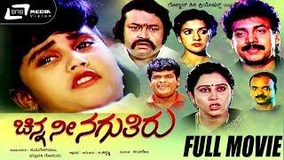 Chinna Nee Naguthiru – ಚಿನ್ನ ನೀ ನಗುತಿರು | Kannada Full HD Movie | FEAT. Baby Shyamili, Abhijith