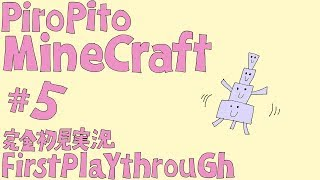 PiroPito First Playthrough of Minecraft #05