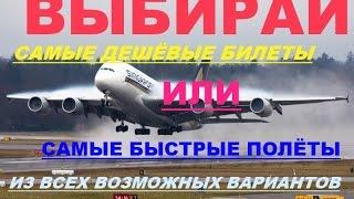 Купить билет на самолёт A 330 200 из Санкт-Петербурга. Можно выбрать оптимальный маршрут.