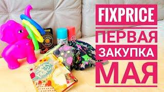 FixPrice// первая закупка мая!// Обзор покупок