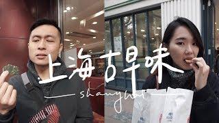 一日老上海!試吃上海古早味零食 II Shanghai上海