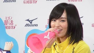 人気アイドルグループ・NMB48の山本彩(20)が、部活生を応援するキャンペーン『ミズノ部活応援宣言!』のイメージキャラクターに就任した。 【関連動画】 AKB48、新 ...