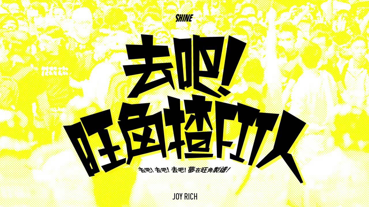 [JOY RICH] [舊歌] Shine - 去吧!旺角揸Fit人 - YouTube