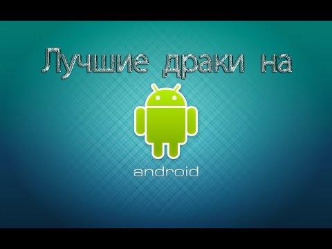 Топ-5 l Лучшие драки на android